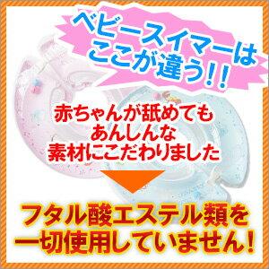 ベビースイマー赤ちゃんうきわ首リング【メール便送料無料】