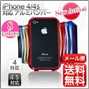 アルミバンパー iphone4s アルミバンパー