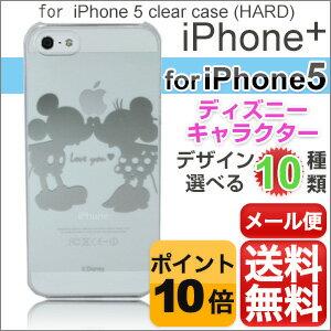 iphone5ディズニーiphone5ハードケースカバージャケットおしゃれなデザイン