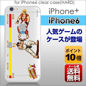 【ポイント10倍】【メール便送料無料】【iPhoneケース】iPhone 6 ストリートファイター iPhone6 ポリカーボネート ケース カバー ジャケットアイフォンプラス デザインケース【fkbr-p】