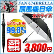 日傘 から涼しい風を扇風機日傘【正規品】【晴雨兼用傘】【選べる3サイズ】UVカット 100% 遮光/雨傘/日傘 扇風機/扇風機付日傘/傘 扇風機付