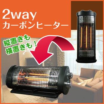 カーボンヒーター季節家電すぐに暖かい縦置き横置き対応