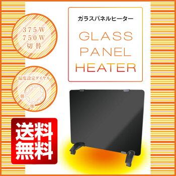 ガラスパネルヒーター375W/750W対応デザイン家電暖かくてオシャレシンプルデザイン