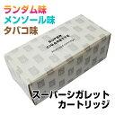 電子タバコ スーパーシガレット カートリッジ3種類 メンソール・タバコ・ランダム【メール便送料無料】