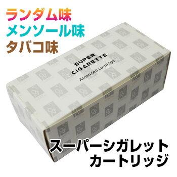 電子タバコスーパーシガレットカートリッジ3種類メンソール・タバコ・ランダム