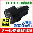 【最大1年保証】マキタ makita バッテリー 10.8V BL1013 SAMSUNG製セル 互換品 マキタ電池【メール便送料無料】【59%OFF】