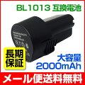 マキタmakitaリチウムイオンバッテリーBL1013SONY製セル互換品