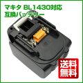 マキタmakitaリチウムイオンバッテリーBL1430互換品