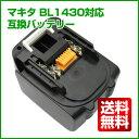 【最大1年保証】makita マキタ バッテリー 14.4V BL14...