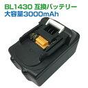【最大1年保証】makita マキタ バッテリー 14.4V BL1430 SAMSUNG製セル 互換品 マキタ電池 【送料無料】
