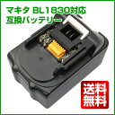 【最大1年保証】マキタ makita バッテリー 18V BL1830 SAMSUNG製セル 互換品 マキタ電池【送料無料】