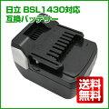 【安心保証付き】日立HITACHIバッテリー14.4VBSL14303000mAhSAMSUNG製セル互換品日立電池【送料無料】