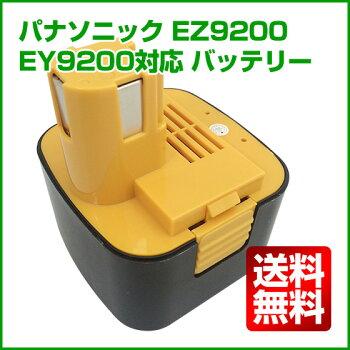 パナソニックPanasonicニッケル水素バッテリーEZ9200EY9200互換品【73%OFF】