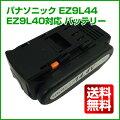 パナソニックPanazonic14.4vLG製セル3.0Ahリチウムイオン電池EZ9L44互換バッテリー