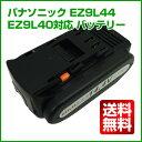 【最大6ヶ月保証】パナソニック Panasonic 14.4v LG製セル 3.0Ah リチウムイオン電池 EZ9L44 / EZ9L40 互換バッテリー【送料無料】