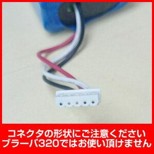 【メール便送料無料】irobotブラーバ380Braava380互換バッテリー