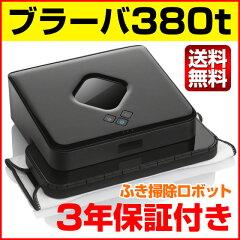 【3年保証!送料無料!楽天最安値挑戦】iRobot Braavaアイロボット ブラーバ380t…