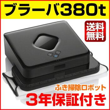 ブラーバ380tBraava380tお掃除ロボット送料無料