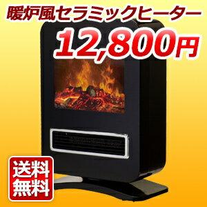 【送料無料】暖炉風セラミックヒーターMA-675温風ヒーターストーブ
