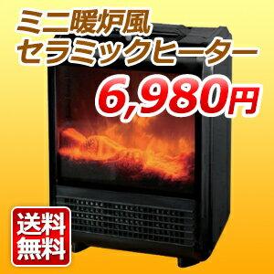 【送料無料】暖炉風セラミックヒーターMA-644温風ヒーターストーブ