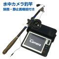 【送料無料】水中カメラ釣竿LQ-3505DFL録画機能搭載ビッグキャッチ【正規品】