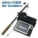 【送料無料】水中カメラ釣竿 LQ-3505DFL 録画機能搭載ビッグキャッチ【正規品】釣るとこみるぞう君 ロッド・竿 うみなかみるぞう君 配管 調査 検査 空調 ダクト 管内カメラ・・・