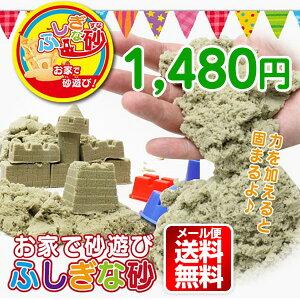 【メール便送料無料】手にくっつかない!力を入れると固まるふしぎな砂!ふしぎな砂 不思議な...