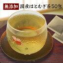 【1000円ポッキリ】【ヨクイニン】ハトムギ茶 国産 100...