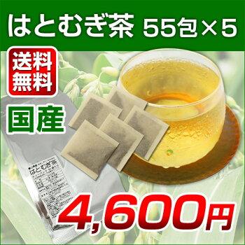 はとむぎ茶55×5袋