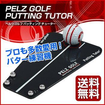 PelzGolfペルツゴルフパッティングチューターDP4007PuttingTutorパター練習【メール便送料無料】