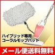 【メール便送料無料】珊瑚型 コーラルモップパッド1枚 (ハイブリッドスチーム専用)