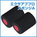 エクサアブプロ2専用 背部スポンジA 2個セット