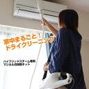 ハイブリッドスチーム専用 マジカルお掃除キット(本体セットは別売)【f...