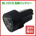 マキタmakitaリチウムイオンバッテリーBL1013互換品