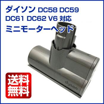 【送料無料】ダイソンDC58/DC59/DC61/DC62/V6対応パーツミニモーターヘッド