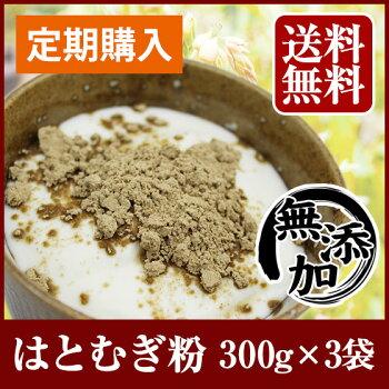 定期購入【ヨクイニン】富山産はとむぎ粉300g×3国産ハトムギ粉末ヨクイニン末