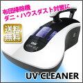 【送料無料】布団掃除機ふとん掃除機UVクリーナー