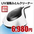 【送料無料】UV温風ふとんクリーナー 布団掃除機 布団クリーナー ダニ・アレルギー対策に SY-057 ホワイト