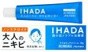 ★【第2類医薬品】イハダアクネキュアクリ
