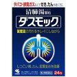 小林製薬 清肺湯顆粒(セイハイトウカリュウ) ダスモック 24包【第2類医薬品】