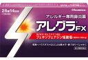 ★【第2類医薬品】アレグラFX 28錠14日分(1日2回)《...