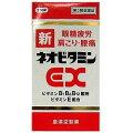 新ネオビタミンEXクニヒロ270錠【第3類医薬品】