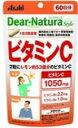 ディアナチュラ ビタミンC 120粒(60日分)【お買い得商品】【最大450円オフ クーポンキャンペーン】