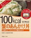マイサイズ蟹のあんかけ丼150g その1