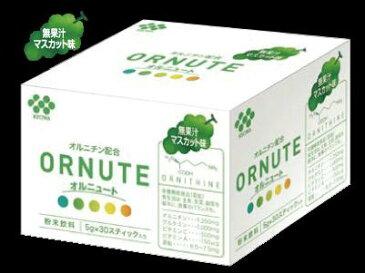 ●オルニュート マスカット味 5g×30スティック【協和発酵バイオ】