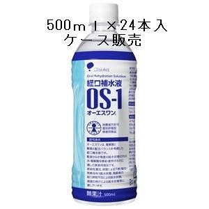 ○OS-1(オーエスワン)500ml×24本【大塚製薬】