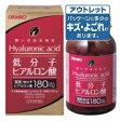【アウトレット】オリヒロ低分子ヒアルロン酸 120粒 ※賞味期限2017年12月4日まで
