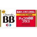 【第3類医薬品】チョコラBBプラス 180錠