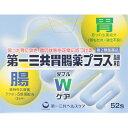 【第2類医薬品】第一三共胃腸薬プラス細粒 1.3g×52包...