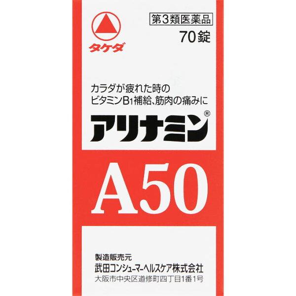 第3類医薬品 アリナミンA5070錠